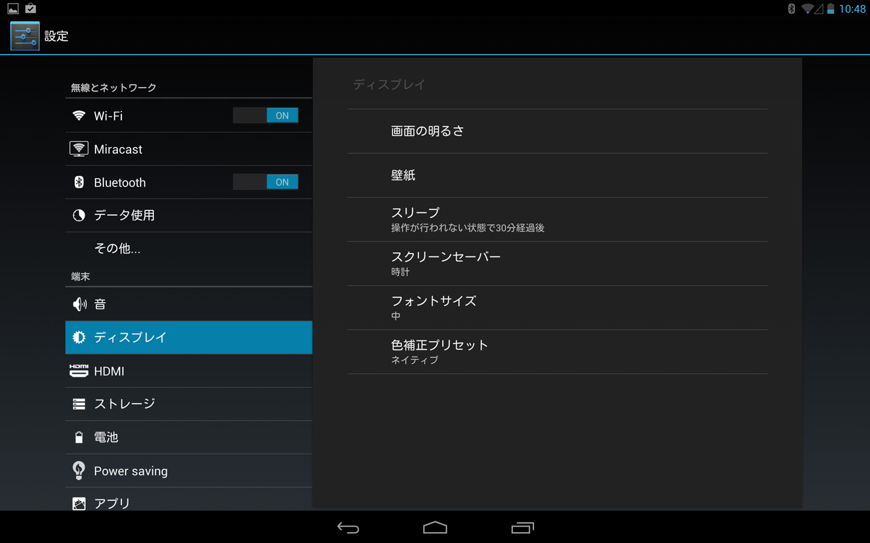 ディスプレイ 設定 Android 4 2 タブレット マニュアル制作事例